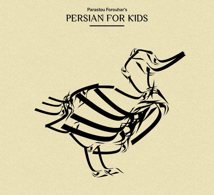 Farsi duck